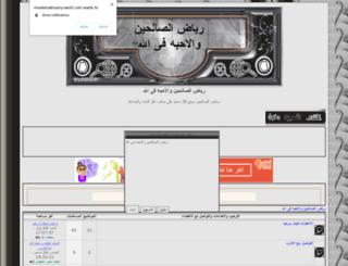 moslemalmasry.own0.com screenshot