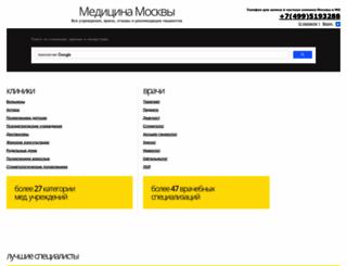 mosmedclinic.ru screenshot