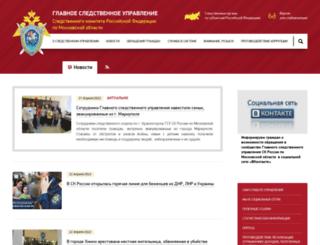 mosobl.sledcom.ru screenshot