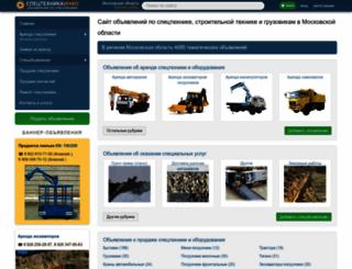 mosobl.spectehinfo.ru screenshot