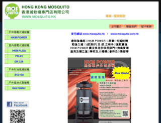 mosquito.hk screenshot