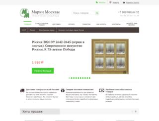 mosstamps.ru screenshot