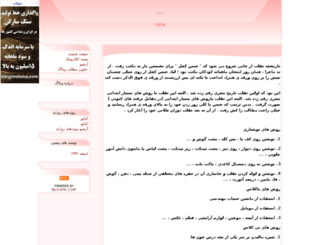 most.blogfa.com screenshot