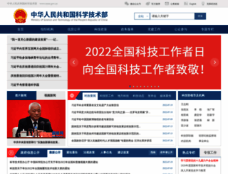 most.gov.cn screenshot
