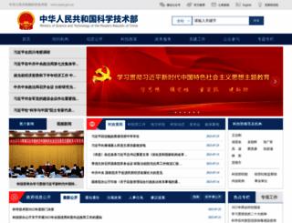 most.gov.cn screenshot