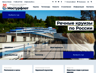 mosturflot.ru screenshot