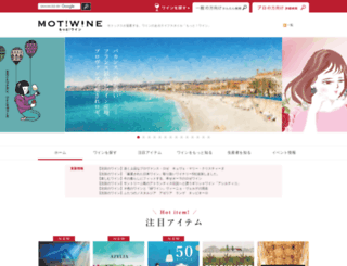 mot-wine.mottox.co.jp screenshot