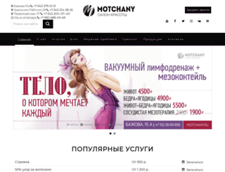 motchany.ru screenshot