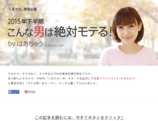 mote.kumakuro.jp screenshot