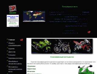 moto-lubitel.narod2.ru screenshot