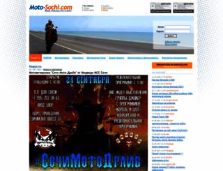 moto-sochi.com screenshot