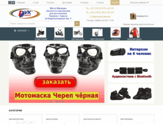 motodvk.com.ua screenshot