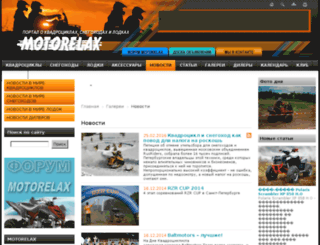 motorelax.ru screenshot