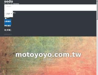 motoyoyo.com.tw screenshot