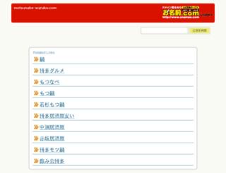 motsunabe-waraku.com screenshot
