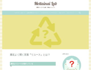 mottainai-lab.jp screenshot