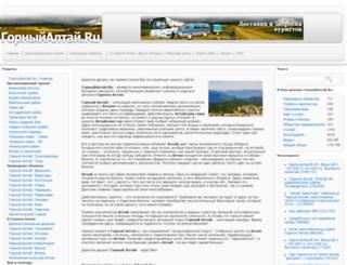 mountainaltai.ru screenshot