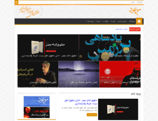 mouood.org screenshot