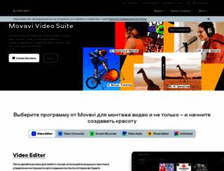 movavi.ru screenshot