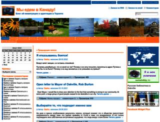 movetocanada.ru screenshot