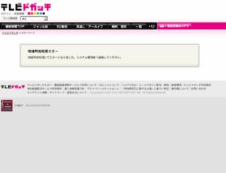 movie.dogatch.jp screenshot