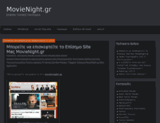 movienightgr.wordpress.com screenshot