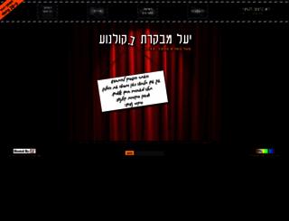 movies.israel.net screenshot