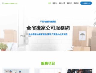 movingdirectory.com.tw screenshot