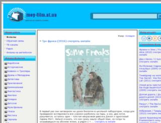 moy-film.at.ua screenshot