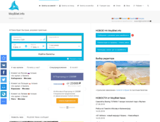 moybilet.info screenshot