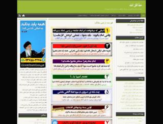 mozakerat.blog.ir screenshot