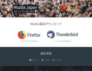 mozilla.jp screenshot