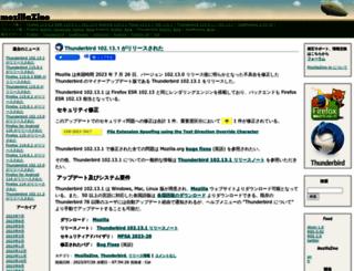 mozillazine.jp screenshot