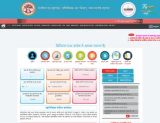 mpigr.gov.in screenshot