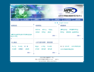 mprc.pku.edu.cn screenshot