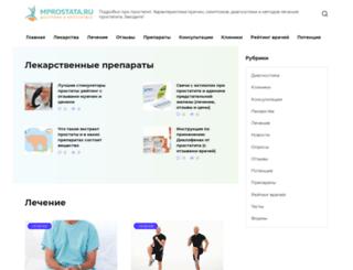 mprostata.ru screenshot