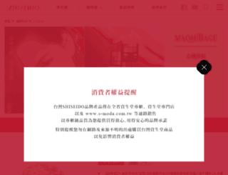 mq.shiseido.com.tw screenshot