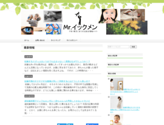 mr-ikumen.com screenshot