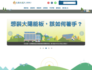 mrpv.org.tw screenshot