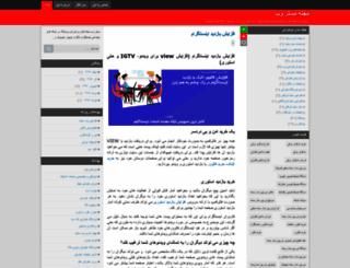 mrweb.blog.ir screenshot