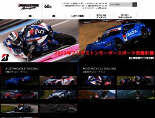 ms.bridgestone.co.jp screenshot
