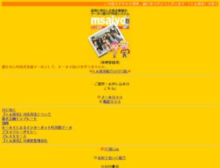 msaiyo.jp screenshot