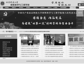 mse.ustb.edu.cn screenshot