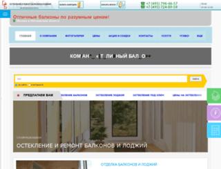 msk-balkon.ru screenshot