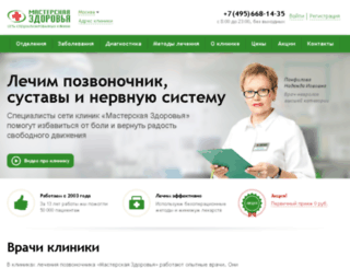 msk.mz-clinic.ru screenshot