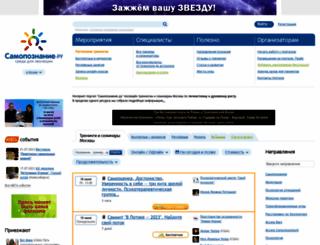 msk.samopoznanie.ru screenshot