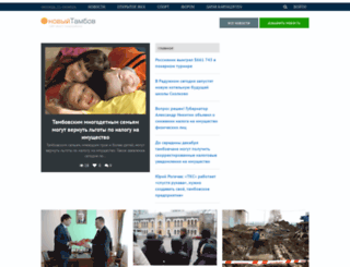 msktambov.ru screenshot