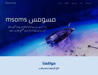 msoms.ae screenshot