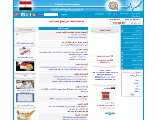 msrintranet.capmas.gov.eg screenshot