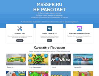 mssspb.ru screenshot